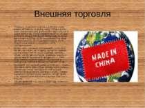 Внешняя торговля Товары с пометкой «сделано в Китае» ныне можно встретить по ...
