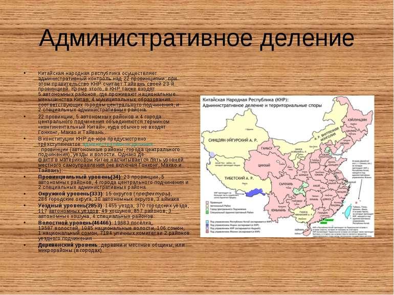 Административное деление Китайская народная республика осуществляет администр...