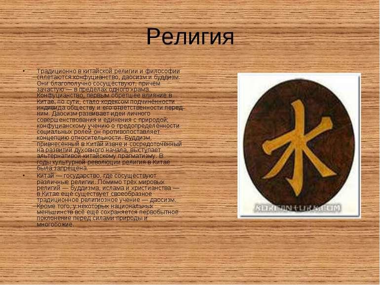 Религия Традиционно в китайской религии и философии сплетаютсяконфуцианство,...