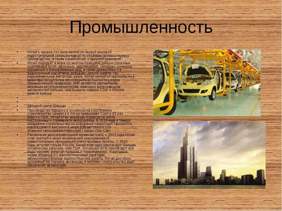 Промышленность Китай в начале XXI века является первой мировой индустриальной...