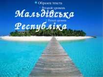 Мальдівська Республіка