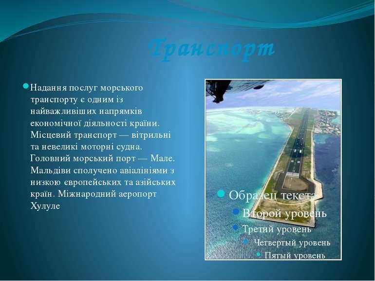 Транспорт Надання послуг морського транспорту є одним із найважливіших напрям...
