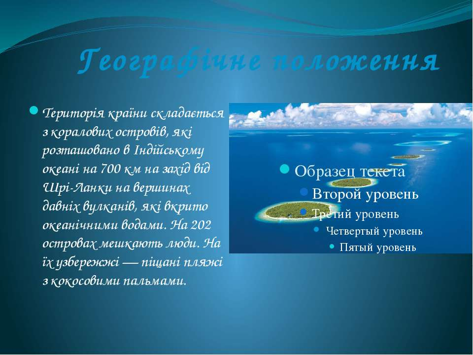 Географічне положення Територія країни складається з коралових островів, які ...