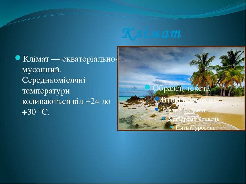 Клімат Клімат — екваторіально-мусонний. Середньомісячні температури коливають...
