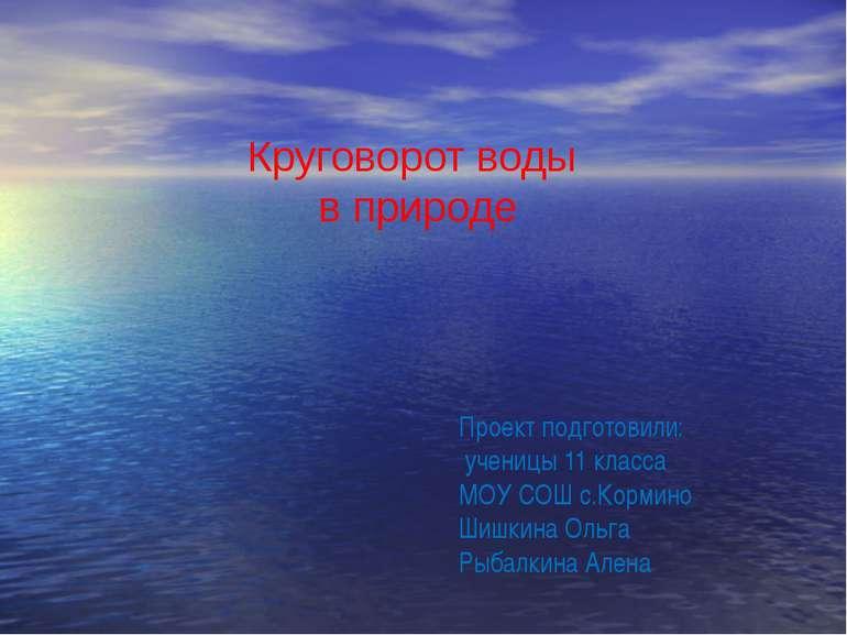 Круговорот воды в природе Проект подготовили: ученицы 11 класса МОУ СОШ с.Кор...