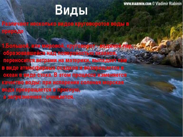 Виды Различают несколько видов круговоротов воды в природе 1.Большой, или мир...