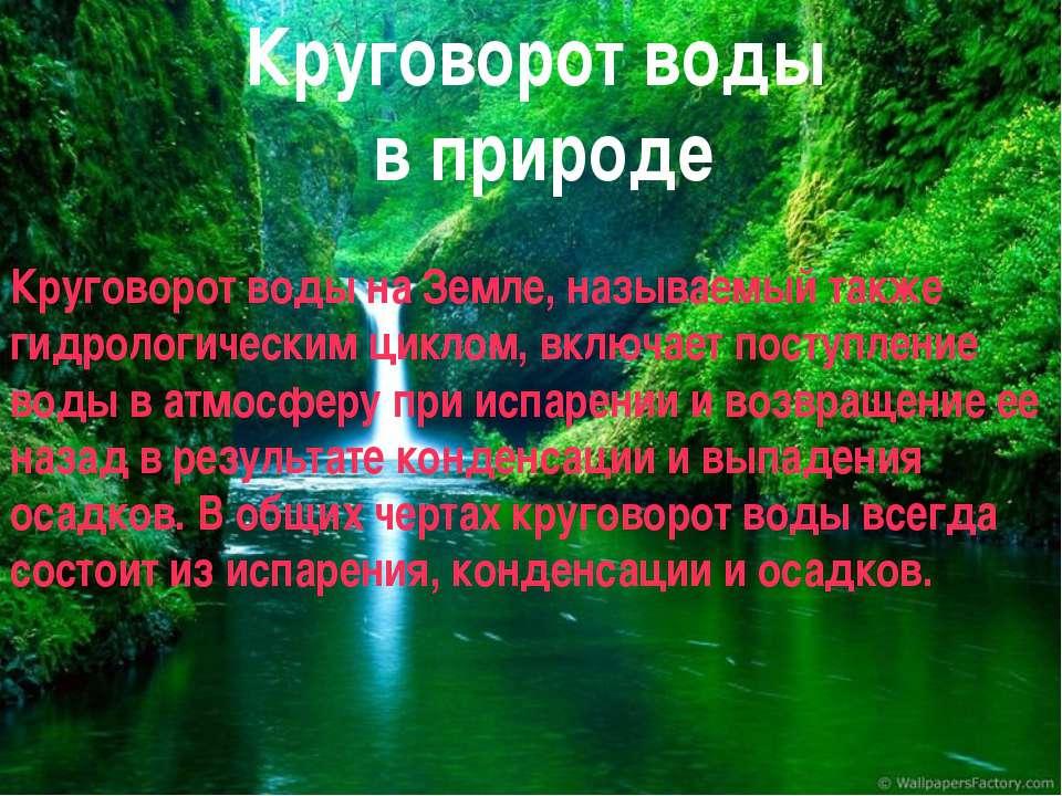 Круговорот воды в природе Круговорот воды на Земле, называемый также гидролог...