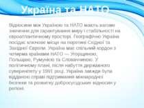 Відносини між Україною та НАТО мають вагоме значення для гарантування миру і ...