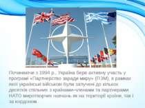 Починаючи з 1994 р., Україна бере активну участь у програмі «Партнерство зара...