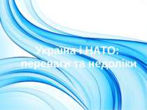 Україна і НАТО: переваги та недоліки