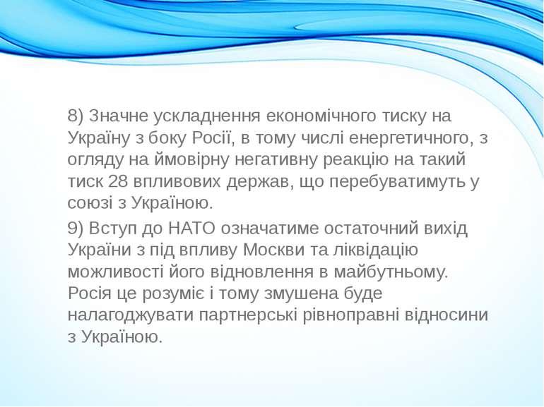 8) Значне ускладнення економічного тиску на Україну з боку Росії, в тому числ...