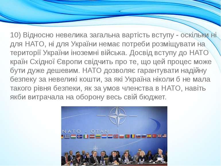 10) Відносно невелика загальна вартість вступу - оскільки ні для НАТО, ні для...