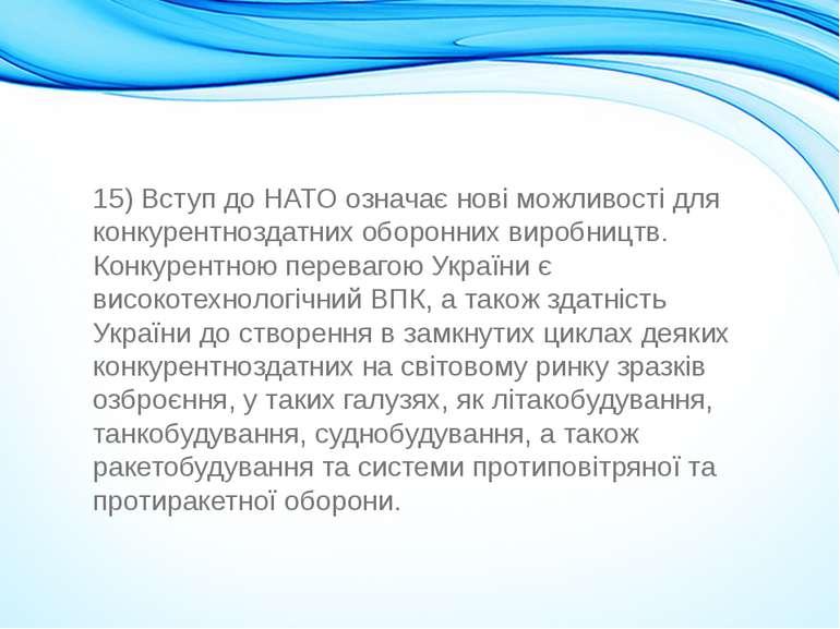 15) Вступ до НАТО означає нові можливості для конкурентноздатних оборонних ви...