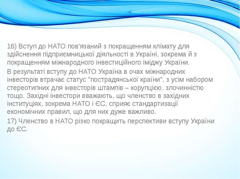 16) Вступ до НАТО пов'язаний з покращенням клімату для здійснення підприємниц...