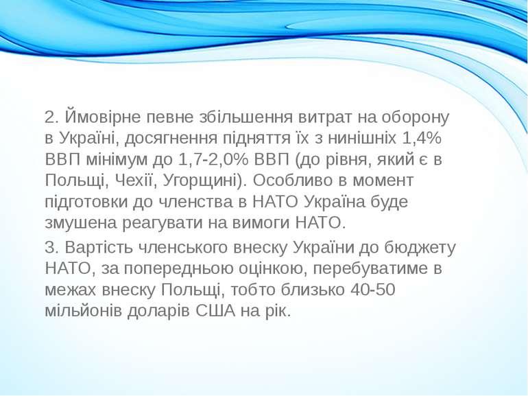 2. Ймовірне певне збільшення витрат на оборону в Україні, досягнення підняття...