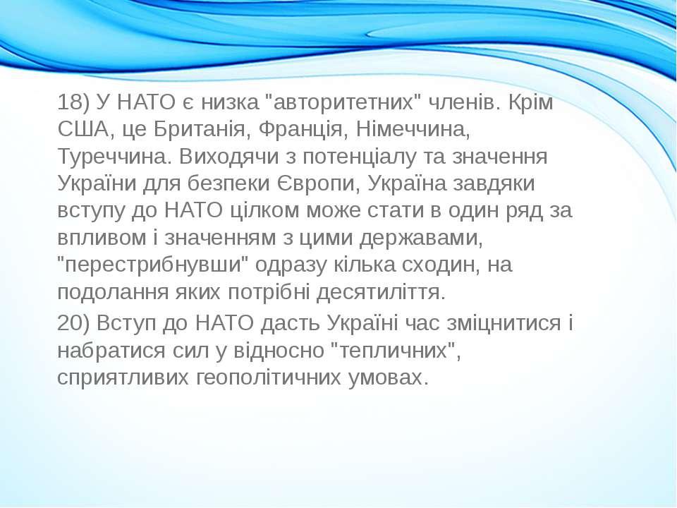 """18) У НАТО є низка """"авторитетних"""" членів. Крім США, це Британія, Франція, Нім..."""