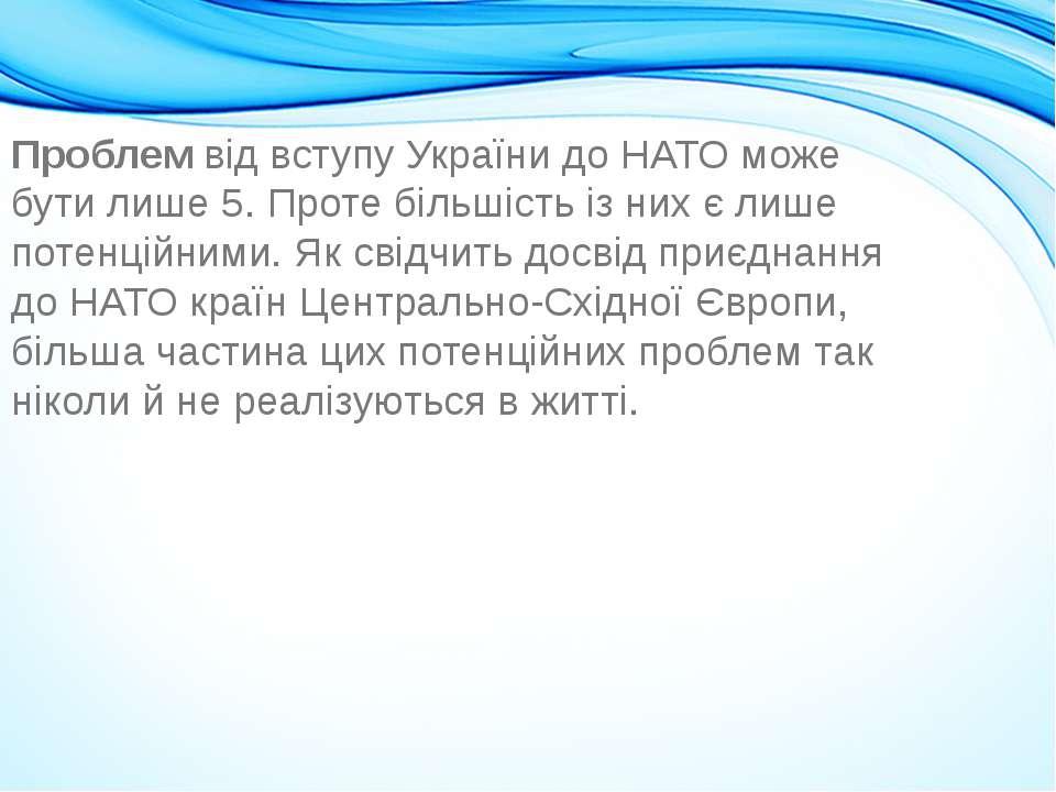 Проблемвід вступу України до НАТО може бути лише 5. Проте більшість із них є...