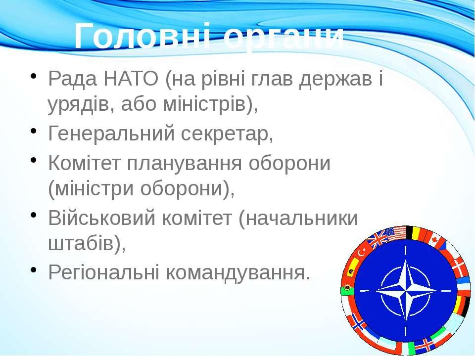 Рада НАТО (на рівні глав держав і урядів, або міністрів), Генеральний секрета...