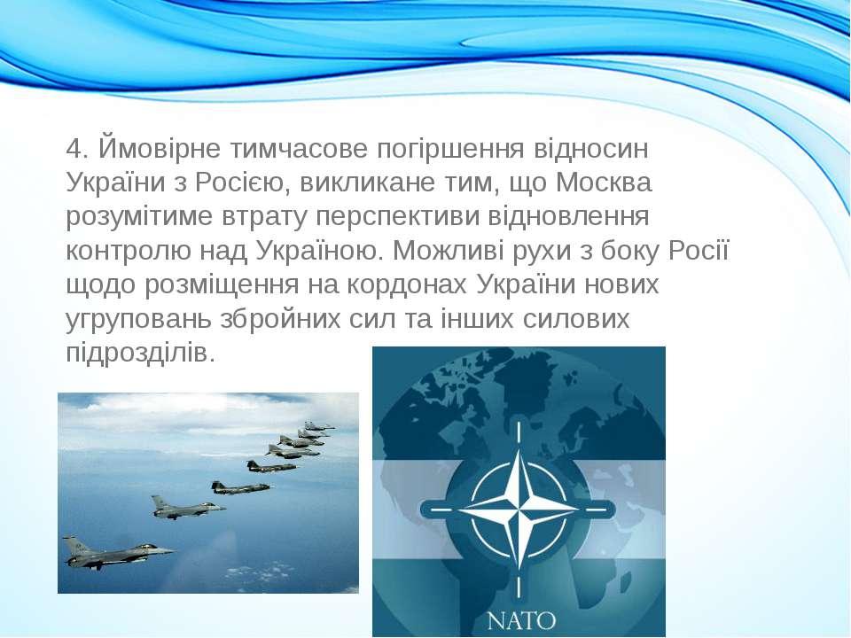 4. Ймовірне тимчасове погіршення відносин України з Росією, викликане тим, що...