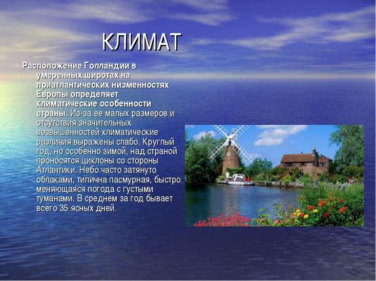 КЛИМАТ Расположение Голландии в умеренных широтах на приатлантических низменн...