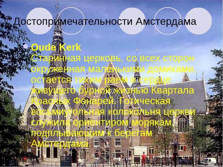 Достопримечательности Амстердама Oude Kerk Старинная церковь, со всех сторон ...