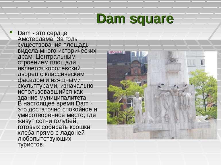 Dam square Dam - это сердце Амстердама. За годы существования площадь видела ...