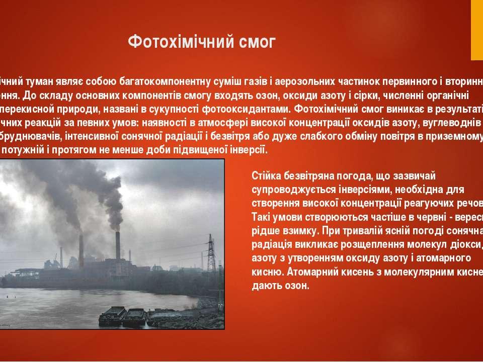 Фотохімічний смог Фотохімічний туман являє собою багатокомпонентну суміш газі...