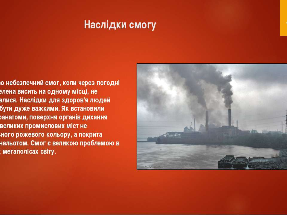 Наслідки смогу Особливо небезпечний смог, коли через погодні умови пелена вис...