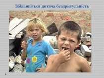 Збільшиться дитяча безпритульність