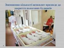Зменшення кількості немовлят призведе до закриття пологових будинків