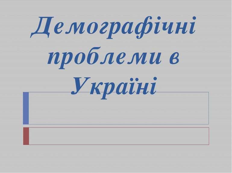 Демографічні проблеми в Україні