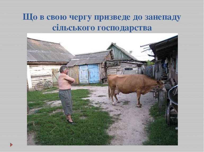Що в свою чергу призведе до занепаду сільського господарства