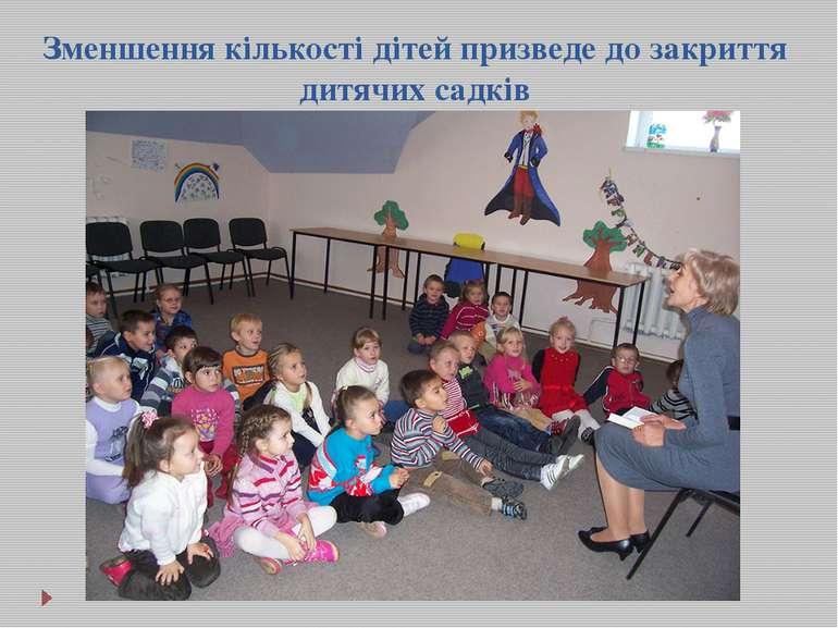 Зменшення кількості дітей призведе до закриття дитячих садків
