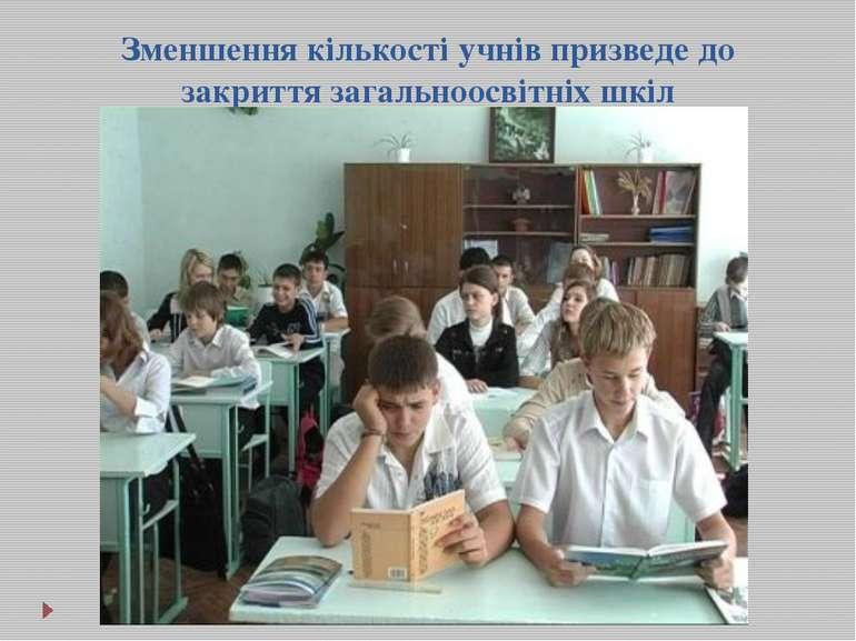 Зменшення кількості учнів призведе до закриття загальноосвітніх шкіл