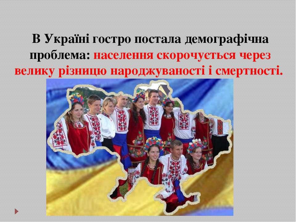 В Україні гостро постала демографічна проблема: населення скорочується через ...