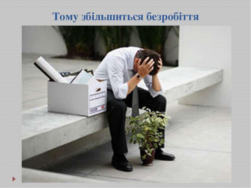 Тому збільшиться безробіття