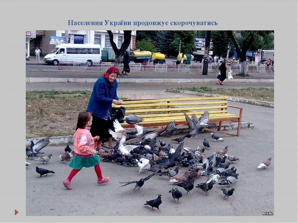 Населення України продовжує скорочуватись