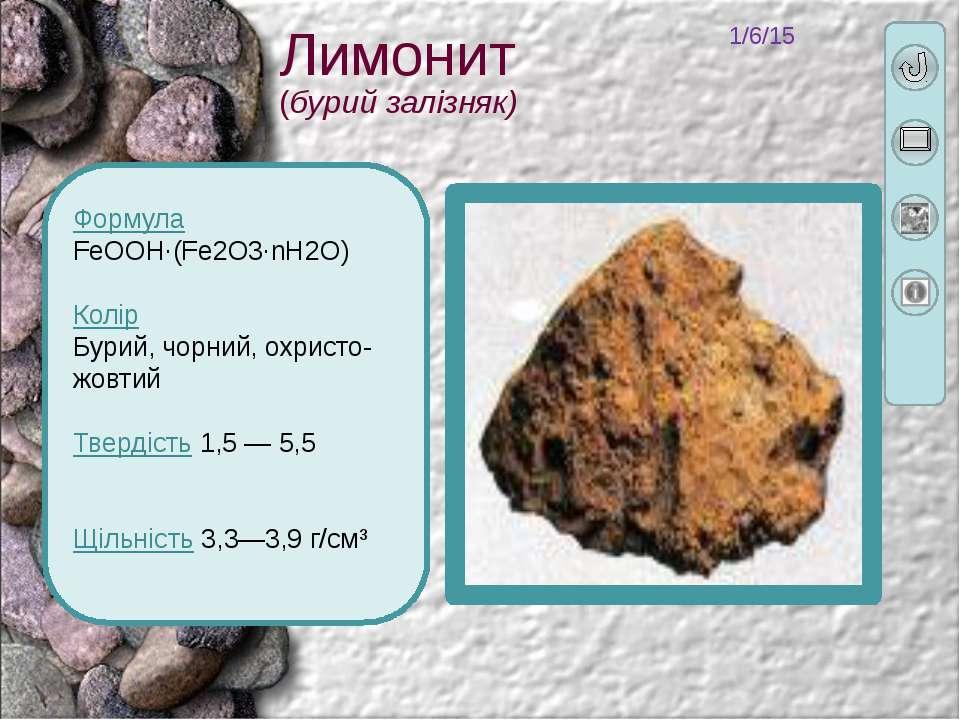 Формула FeS2 Колір Латунно-жовтий Блиск Металевий Твердість 6 — 6,5 Щільність...