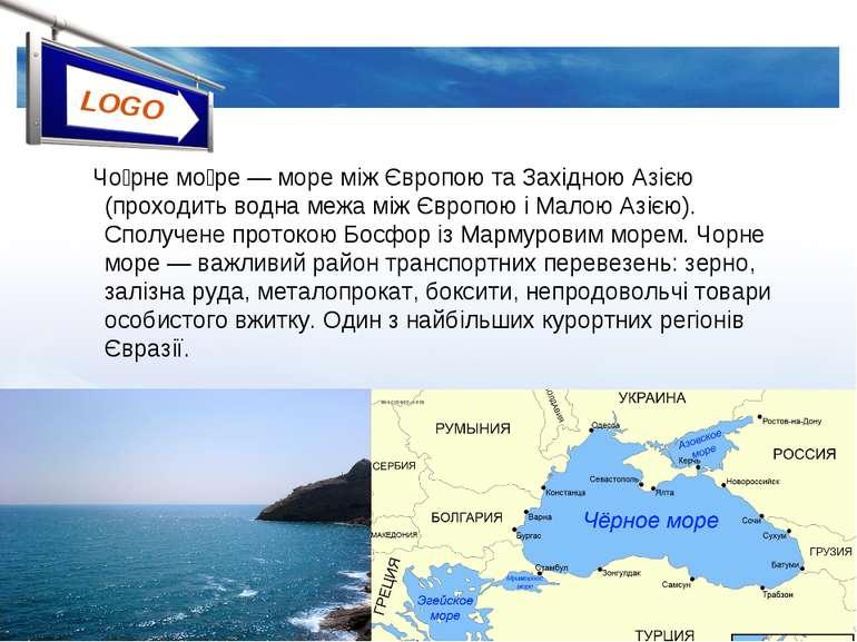 Чо рне мо ре — море між Європою та Західною Азією (проходить водна межа між Є...
