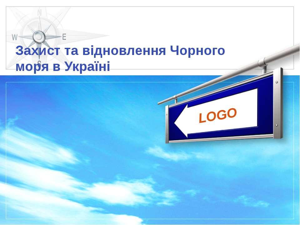 Захист та відновлення Чорного моря в Україні LOGO