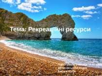 Тема: Рекреаційні ресурси Підготувала учениця 10-Ю класу Мукачівського ліцею ...