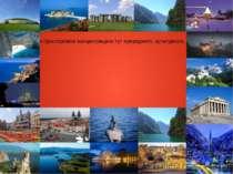 Європа найбільш рекреаційно приваблива у світі, щороку її відвідує до 60 % ус...