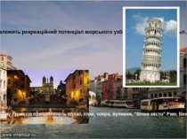 Рекреаційні ресурси Італії можна чітко поділити на дві групи: природні й куль...