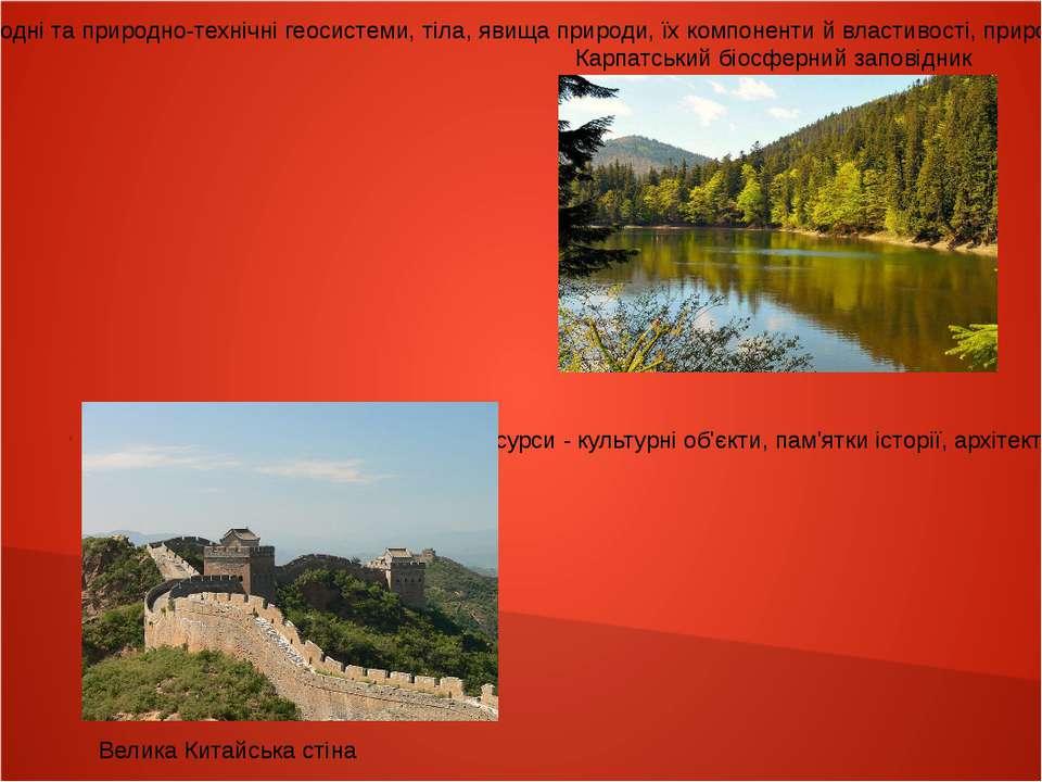 Природні рекреаційні ресурси - це особливості природи, природні та природно-т...