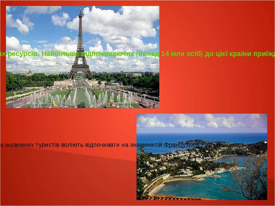 Зокрема, у Франції задіяні всі види наявних рекреаційних ресурсів. Найбільше ...