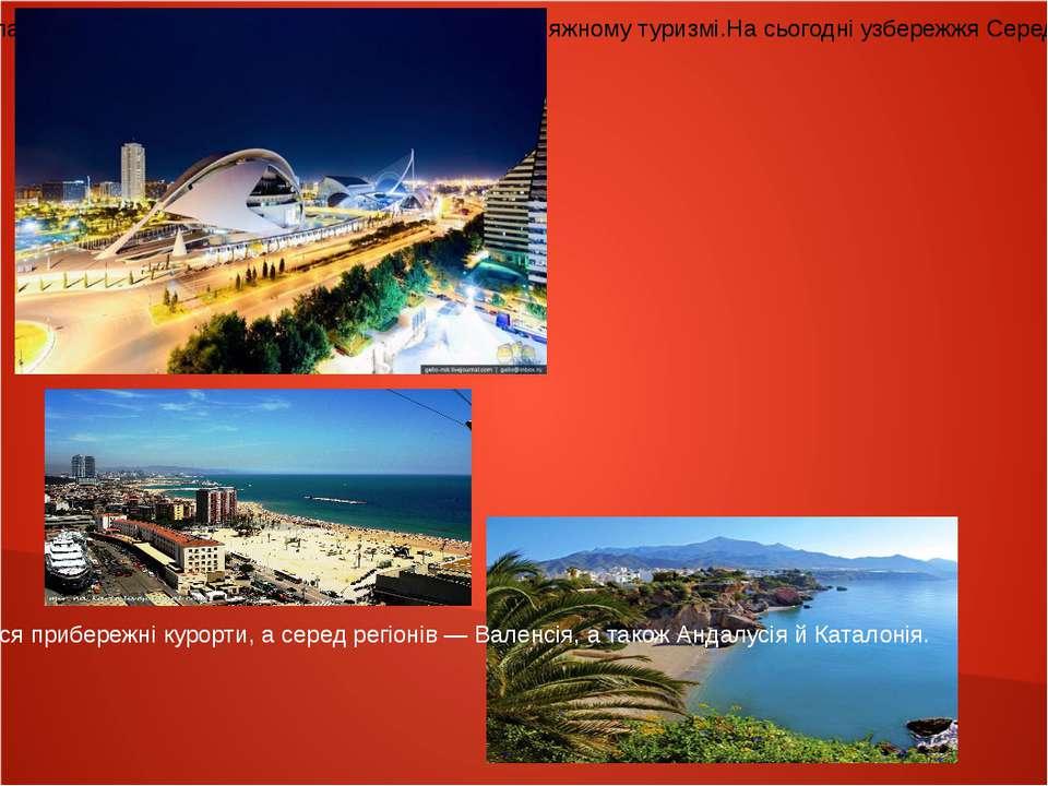 Іспанія за кількістю іноземних туристів поступається лише Франції. Нині важко...