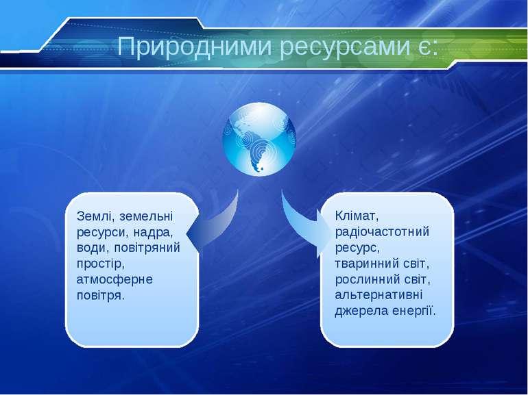 Природними ресурсами є: Клімат, радіочастотний ресурс, тваринний світ, рослин...