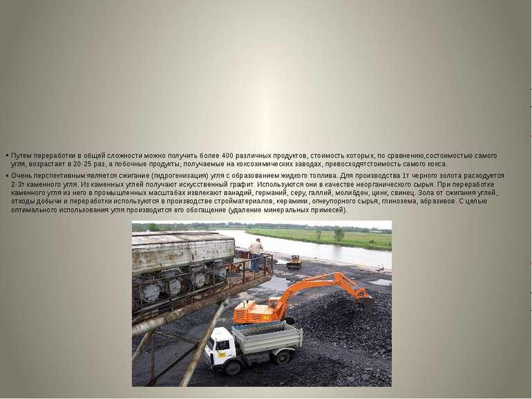 Путемпереработки в общей сложности можно получить более 400 различных продук...