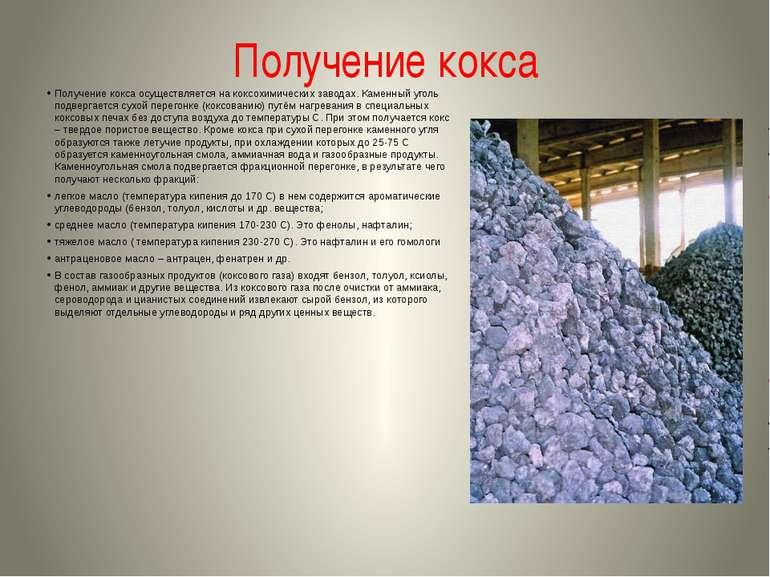 Получение кокса Получение кокса осуществляется на коксохимических заводах. Ка...