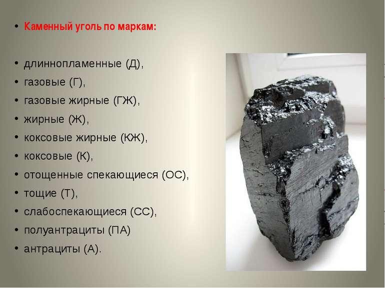 Каменный уголь по маркам: длиннопламенные (Д), газовые (Г), газовые жирные (Г...